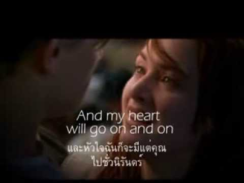เพลงสากลแปลไทย #47# My Heart Will Go On ~ Celine Dion (Lyrics & ThaiSub) ♪♫ ♥