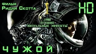 Чужой (1979) - Дублированный Трейлер HD