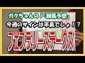 【フェブラリーステークス2018】予想動画!ほら、やってるじゃない!?平昌オリンピ…