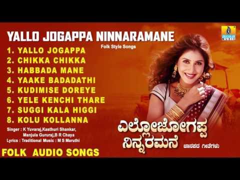 ಎಲ್ಲೋ ಜೋಗಪ್ಪ ನಿನ್ನರಮನೆ-Yallo Jogappa Ninnaramane   Kannada Traditional Folk Songs   Audio Jukebox
