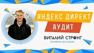 Виталий Стронг: Аудит Яндекс Директ