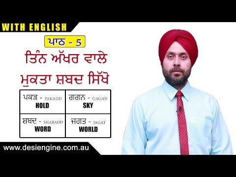 ਪਾਠ  - 5  ਤਿੰਨ ਅੱਖਰ ਵਾਲੇ ਮੁਕਤਾ ਸ਼ਬਦ ਸਿੱਖੋ | Learn Three characters Mukta words | Desi Engine