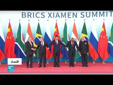 من هي مجموعة بريكس الاقتصادية وما الدول الأعضاء فيها؟  - 13:00-2019 / 11 / 15