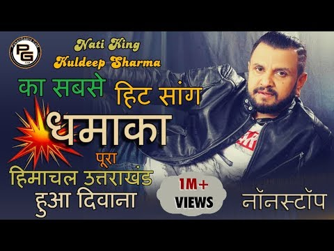 Dhamaka 2017 | Nati King Kuldeep Sharma Latest DJ Non Stop | PahariGaana