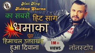 Dhamaka 2017 | Nati King Kuldeep Sharma | SuperHit Pahari Songs 2019 | PahariGaana