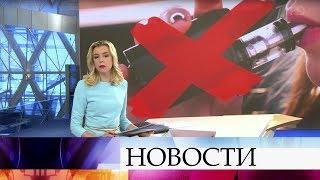 Выпуск новостей в 09:00 от 15.11.2019