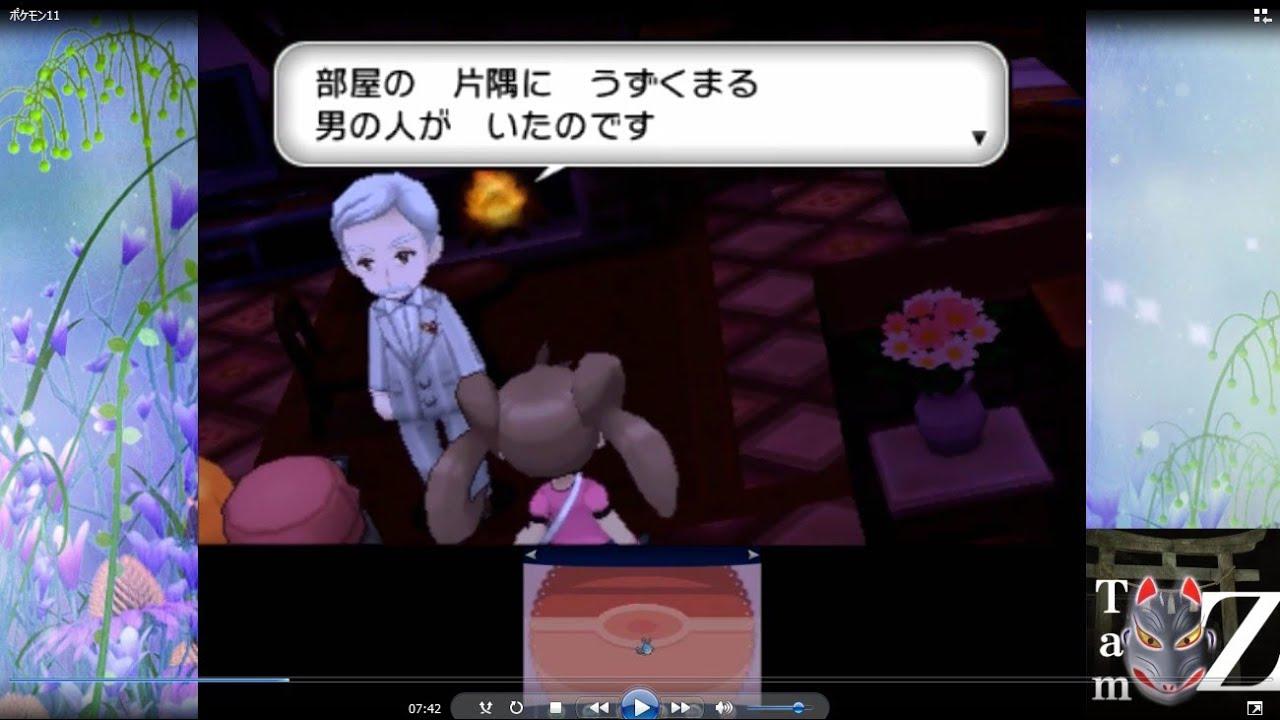 旅のお供は妖精達』 ポケモンx f縛り たむの実況プレイ part11