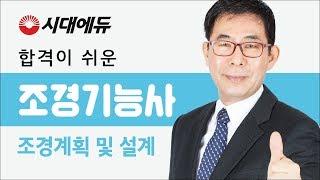 시대에듀 조경기능사 조경계획 및 설계 기본이론 1강 (김근성T)