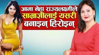 आमा नेहा राज्यलक्ष्मीले साम्राज्ञीलाई यसरी  बनाइन् हिरोइन् || Interview with Neha Rl Shah.