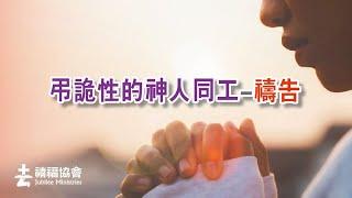 禧福協會 -弔詭性的神人同工 - 禱告