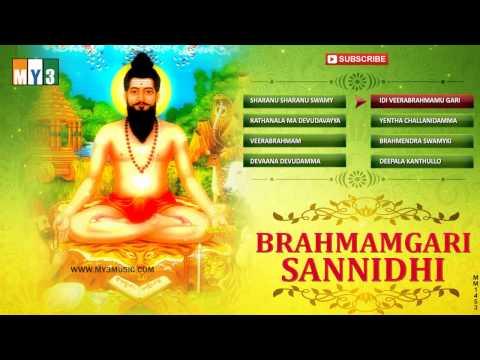 Pothuluri Veera Brahmendra Swami Songs - Brahmamgari Sannidhi - JUKEBOX