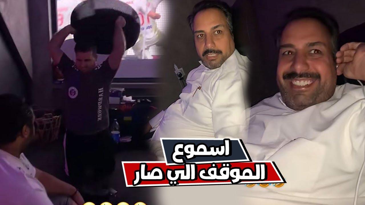 فهد العرادي محمود يحكي موقف مايقدر ينساة في حياته