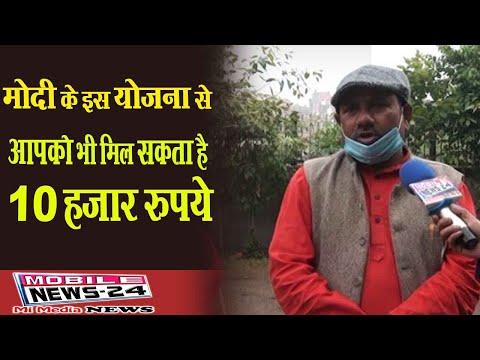 मोदी के इस योजना से आपको भी मिल सकता है 10 हजार रुपये | madanpur khadar nigam parshad | Mobile News