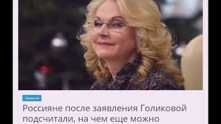 Пользователи соцсетей обсудили странное заявление Голиковой про экономию.