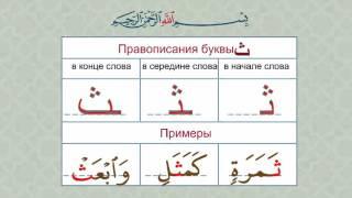 Арабский алфавит - часть 1