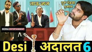 Desi Adalat 6 || The Courtroom || Desi panchayat || Entertainment Morna New Video