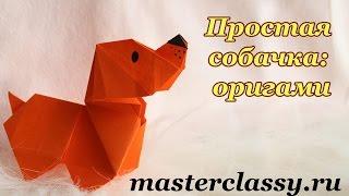 DIY from paper. Простая собака: оригами своими руками. Как сделать собачку из бумаги: видео урок