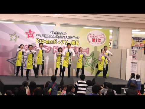 【Dream5】妖怪ウォッチ「ダン・ダン ドゥビ・ズバー!」を踊ってみた!パート6♪
