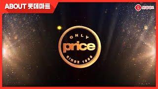 롯데마트 온리프라이스 1주년 감사 영상