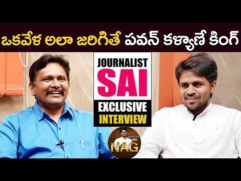 Journalist SAI Latest Exclusive Interview   Journalist SAI about Pawan Kalyan and AP Next CM