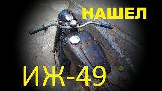 Нашел ИЖ 49 НА МЕТАЛЛОЛОМЕ  Abandoned motorcycle