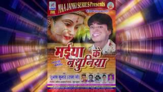 Maiya Ke Nathuniya || Singer : Subhash Kumar , Raja Ji