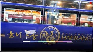 해랑열차1 호텔같은  기차여행 2박3일