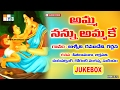 Telangana Super Hit Folk songs - Amma Nannu Ammake - Telangana Folk Songs In Telugu