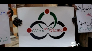 أخبار حصرية - ناشطون سوريون يطلقون حملة #مع_الغوطة لتسليط الضوء على جرائم الأسد