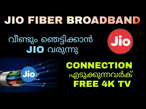 Jio Fiber Broadband Launched | Jio Fiber Welcome Offer | Free 4k Tv | Plans ? | Malayalam