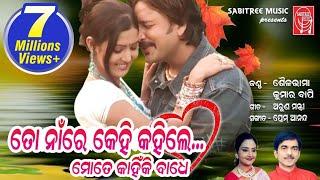 To Nare Kehi Kahile | Odia Romantic | Sailabhama & Kumar Bapi | Arun Mantri | Sabitree Music