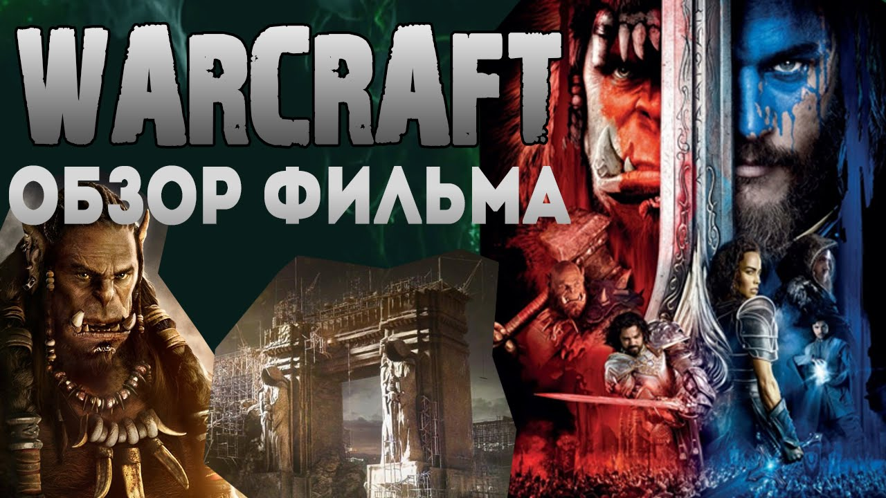 ВАРКРАФТ warcraft обзор фильма (мнение рецензия отзыв) ЛУЧШИЕ ФИЛЬМЫ