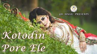 Kotodin Pore Ele | Kazal Billah | Bangla New Song 2017 | Full HD