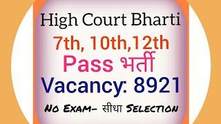 High Court Bharti 2018 | Clerk , Peon - 8921 Vacancy | Latest Govt Jobs