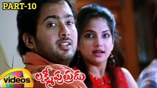Lakshmi Putrudu Telugu Full Movie | Uday Kiran | Diya | Brahmanandam | Part 10 | Mango Videos