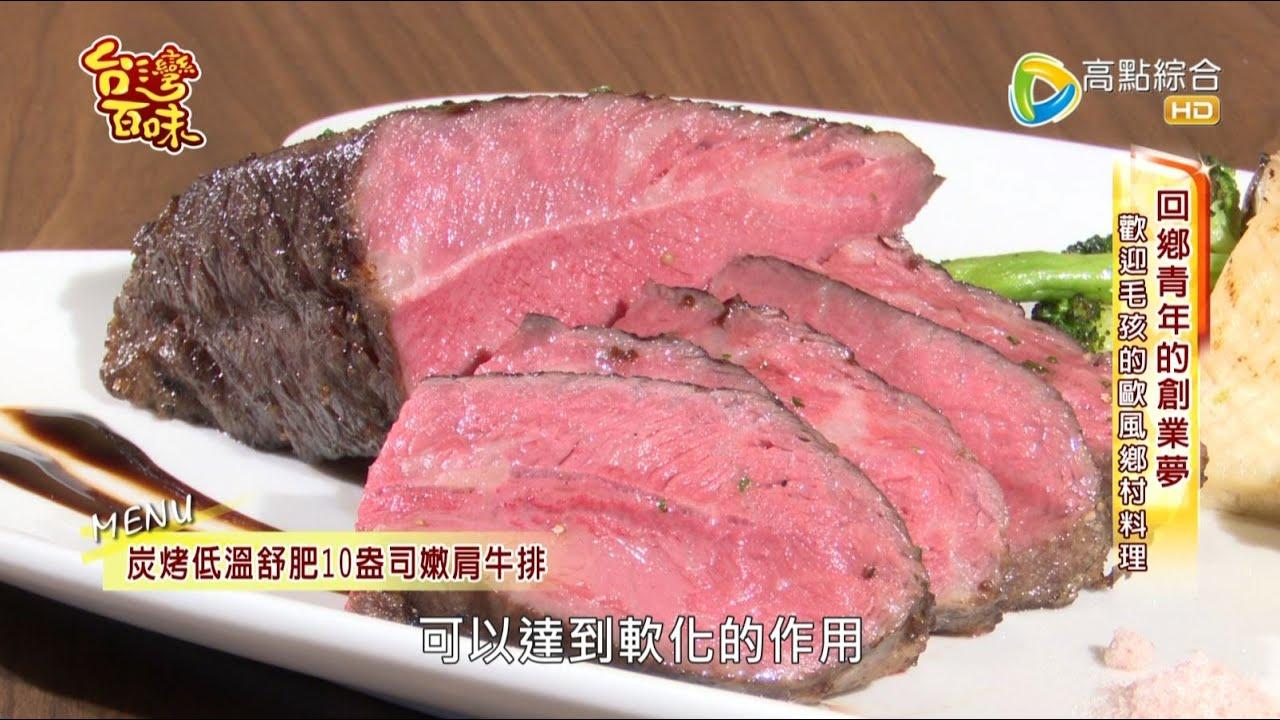 台灣百味3.0 165完整版