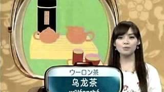 テレビ中国語会話:身のまわりのTANGO「果物・飲み物・乗り物」《水果》...