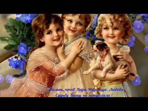 С праздником Веры,Надежды,