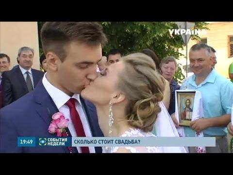 Во сколько обойдётся свадьба для украинцев?