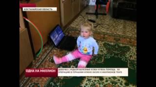 """Первый канал """"Евразия"""" (22.09.2014) о Сашеньке Игнатенко"""