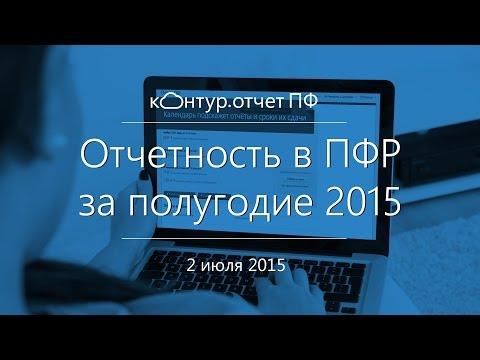 Отчетность в ПФР за полугодие 2015