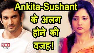 Sushant Singh Rajput  और Ankita Lokhande के BREAK - UP की असली वजह आई सामने...