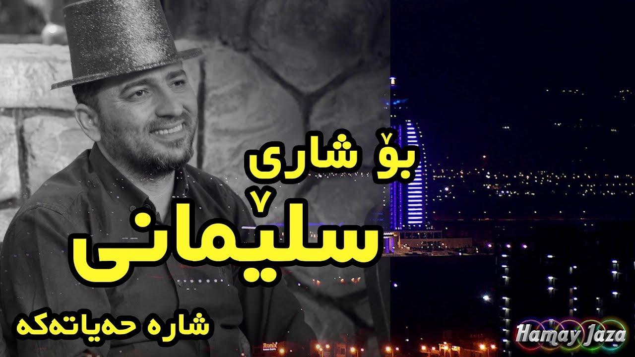Aram Shaida 2019 ( Bo Slemani )