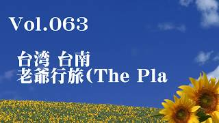 [とりあえず泊まったホテルを紹介する] Vol063 台湾 台南 老爺行旅 thumbnail