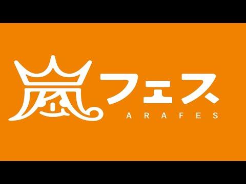 Arashi Arafes National Stadium 2012【期間限定公開/limited Time Release】
