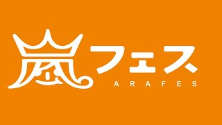 ARASHI - ARAFES NATIONAL STADIUM 2012