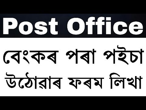 How To Fill Post Office Saving Account WITHDRAWAL FORM