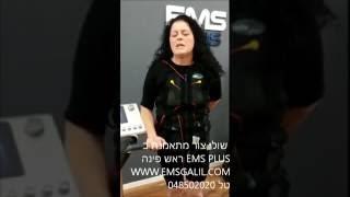 ראש פינה EMS PLUS לקוחות מספרים על השיפור בזכות האימונים בסטודיו