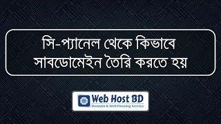 كيفية إنشاء نطاق فرعي في cPanel | Web Host BD | البنغالية التعليمي
