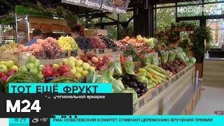 Круглогодичная ярмарка открылась в Зябликове - Москва 24